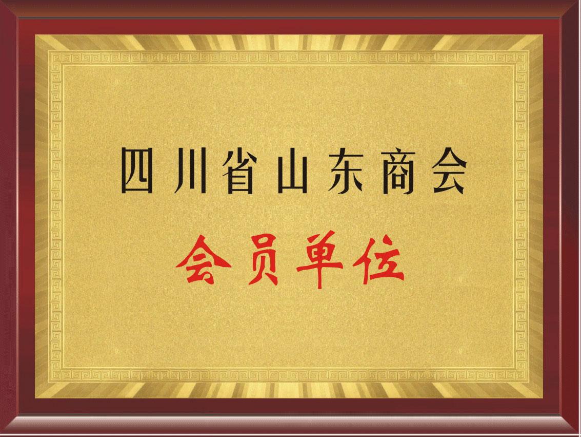 四川省山东商会会员单位