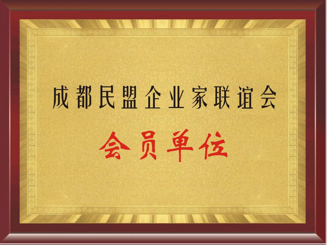 成都民盟企业家联谊会会员单位