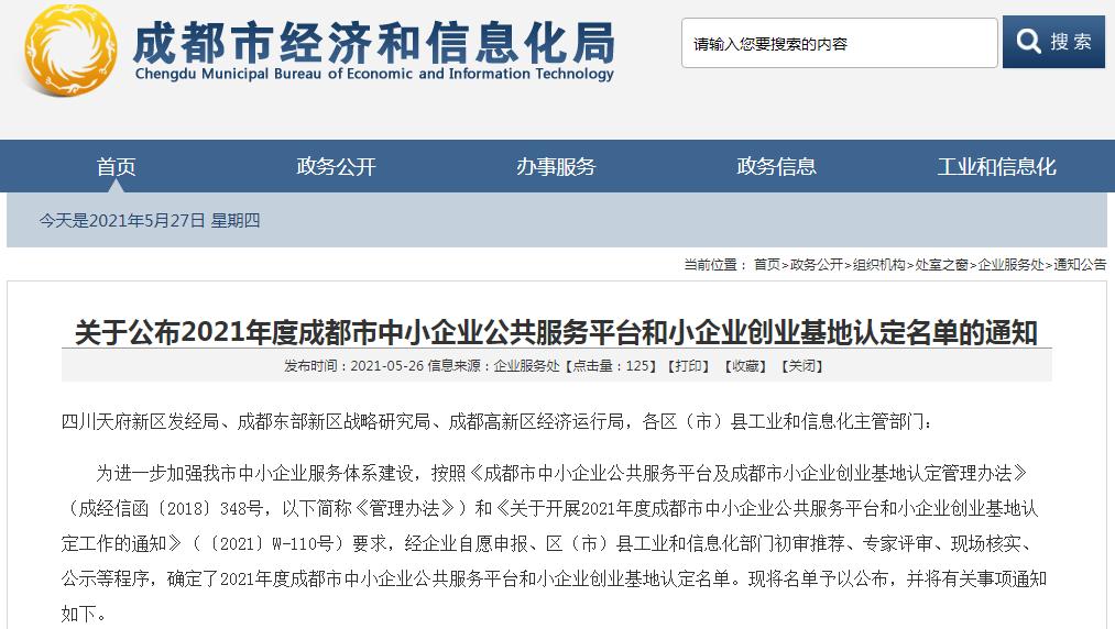 蓉创智汇入选2021年88直播app中小企业公共服务平台